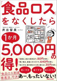 「食品ロス」をなくしたら1か月5,000円の得!(マガジンハウス)
