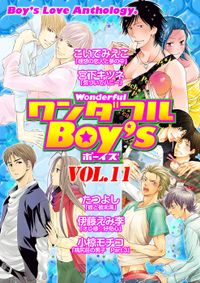 ワンダフルBoy's Vol.11