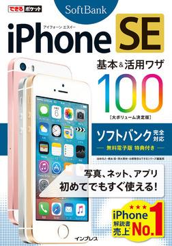できるポケット  iPhone  SE  基本&活用ワザ  100  ソフトバンク完全対応-電子書籍