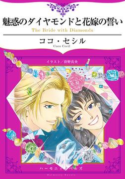 魅惑のダイヤモンドと花嫁の誓い-電子書籍