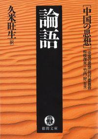 中国の思想(9) 論語(改訂版)