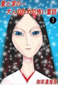 愛と涙の…大人のための怖い童話 1巻