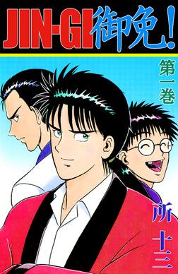 JIN-GI 御免! 1巻-電子書籍