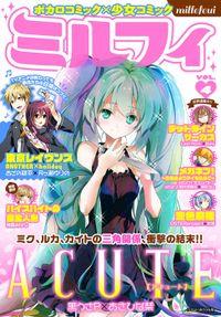 ミルフィ2014年6月号(vol.4)