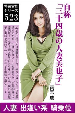 自称「三十四歳の人妻美也子」-電子書籍