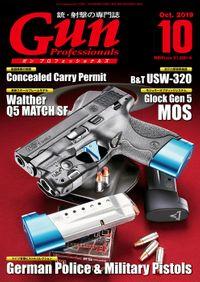 月刊Gun Professionals2019年10月号