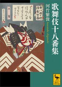 歌舞伎十八番集(講談社学術文庫)