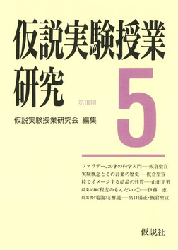 仮説実験授業研究 第3期 5-電子書籍