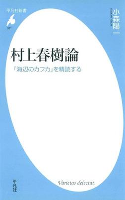 村上春樹論  『海辺のカフカ』を精読する-電子書籍