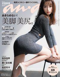 anan(アンアン) 2019年 5月8日号 No.2149 [あきらめない!美脚 美尻]