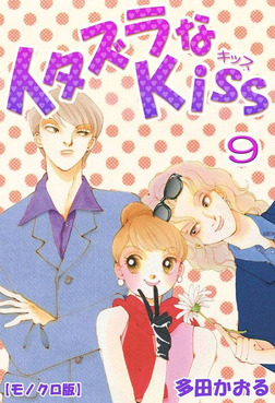 イタズラなKiss 9-電子書籍