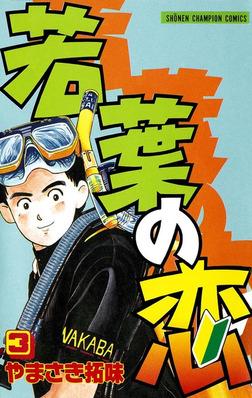 若葉の恋 3-電子書籍