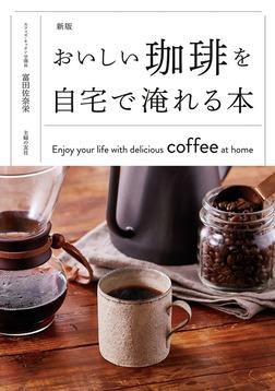 新版 おいしい珈琲を自宅で淹れる本-電子書籍