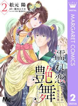 濡れ恋艶舞 年下皇子の一途な求愛 2-電子書籍