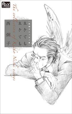 FCルルルnovels 西炯子エッセイ集 生きても生きても(イラスト簡略版)-電子書籍