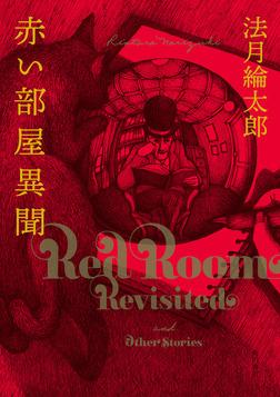 赤い部屋異聞-電子書籍