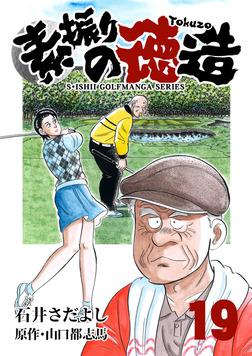 石井さだよしゴルフ漫画シリーズ 素振りの徳造 19巻-電子書籍