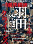 週刊東洋経済 2020年3月28日号