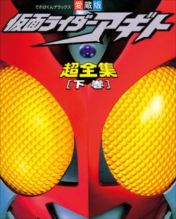 仮面ライダーアギト超全集 <下巻>-電子書籍
