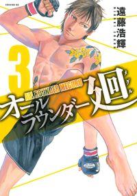 オールラウンダー廻(3)