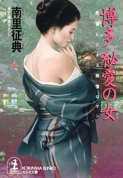 博多 秘愛の女(ひと)-電子書籍