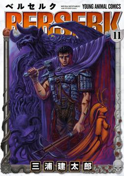 ベルセルク 11巻-電子書籍