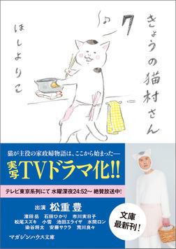 きょうの猫村さん 7-電子書籍