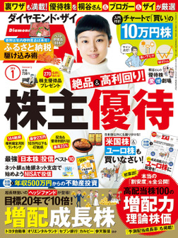 ダイヤモンドZAi 16年1月号-電子書籍