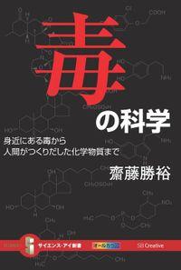 毒の科学 身近にある毒から人間がつくりだした化学物質まで