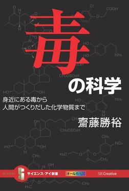 毒の科学 身近にある毒から人間がつくりだした化学物質まで-電子書籍