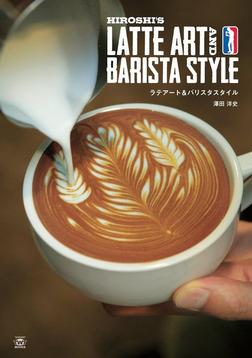 HIROSHI'Sラテアート&バリスタスタイル-電子書籍