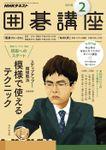 NHK 囲碁講座 2018年2月号