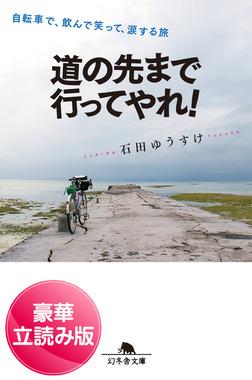 道の先まで行ってやれ! 自転車で、飲んで笑って、涙する旅<豪華立読み版>-電子書籍