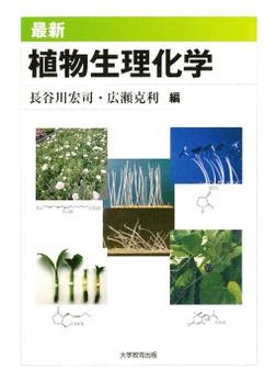 最新 植物生理化学-電子書籍