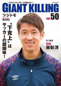 GIANT KILLING Jリーグ50選手スペシャルコラボ(50)