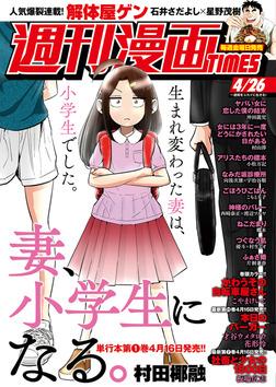 週刊漫画TIMES 2019年4/26号-電子書籍