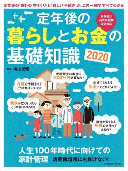 定年後の暮らしとお金の基礎知識2020-電子書籍