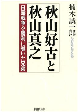 秋山好古と秋山真之 日露戦争を勝利に導いた兄弟-電子書籍