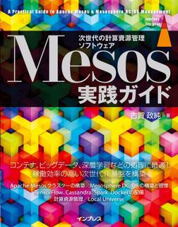 Mesos実践ガイド-電子書籍