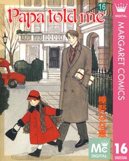 Papa told me 16-電子書籍