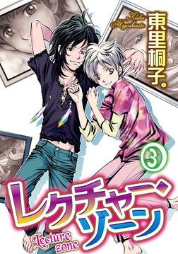 レクチャー・ゾーン 3-電子書籍