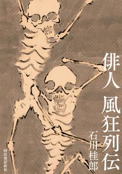 俳人 風狂列伝-電子書籍