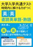 大学入学共通テスト 英語が1冊でしっかりわかる本(かんき出版)