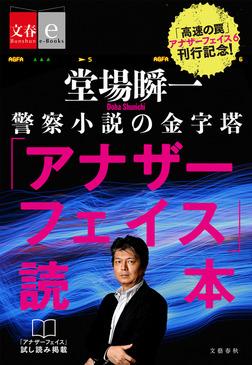 アナザーフェイス読本【文春e-Books】-電子書籍