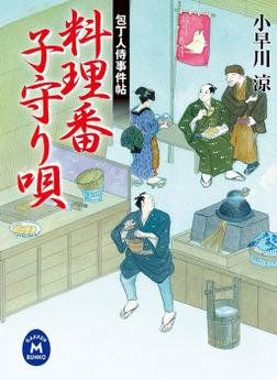 包丁人侍事件帖 料理番子守り唄-電子書籍