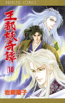 王都妖奇譚 10-電子書籍