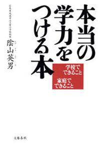 本当の学力をつける本(文春e-book)