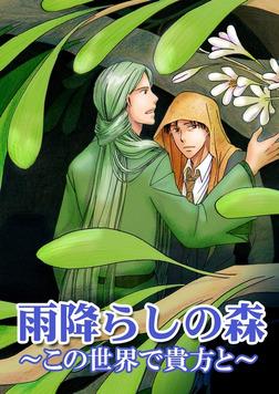 雨降らしの森~この世界で貴方と~(1)-電子書籍