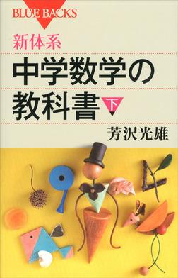 新体系 中学数学の教科書 下-電子書籍