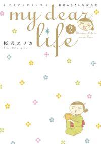 my dear life 素晴らしきかな女人生(2)